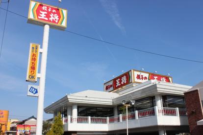 餃子の王将 浜松店の画像1