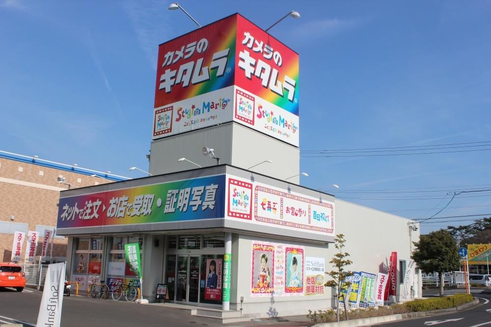 カメラのキタムラ 浜松鴨江店の画像