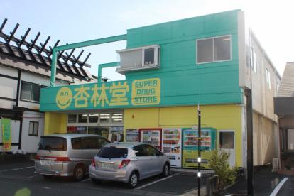 杏林堂 鴨江店の画像1