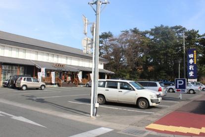 四季彩堂 根上り松店の画像1