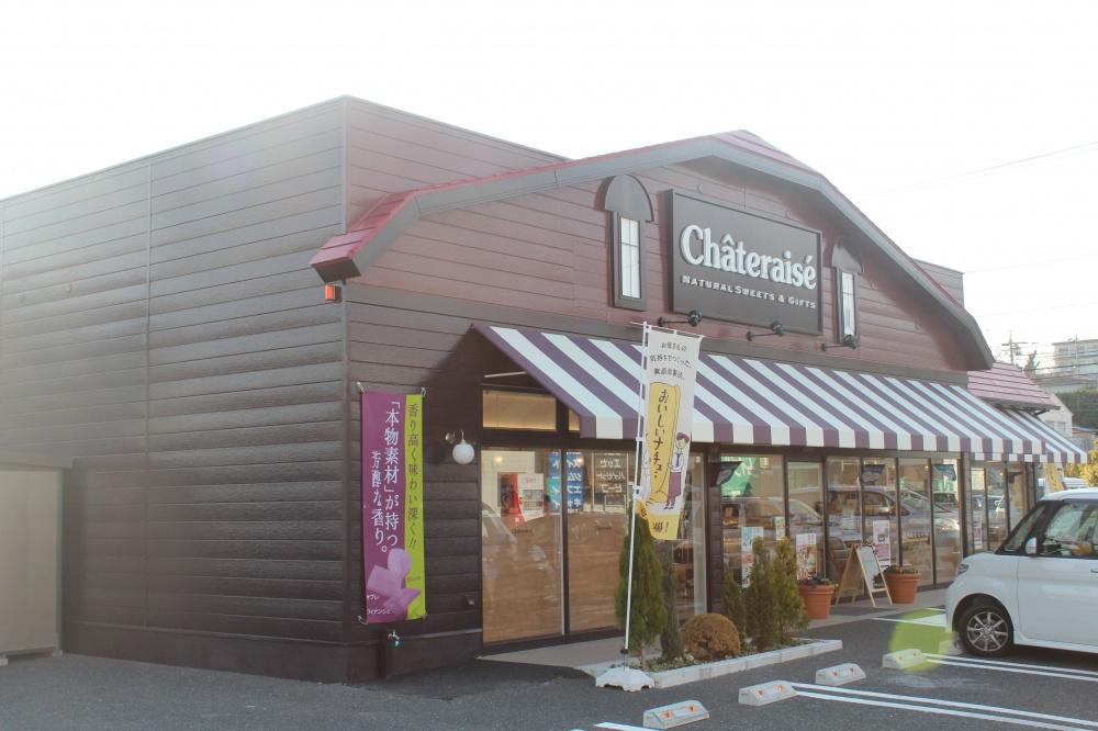 シャトレーゼ佐鳴台店の画像