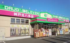スーパードラッグイレブン神戸北八多店の画像1