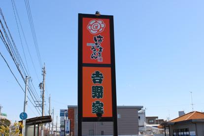吉野家 浜松アリーナ前店の画像2