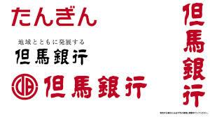 但馬銀行三田支店の画像1