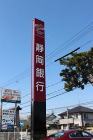 静岡銀行 可美支店の画像2