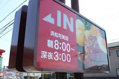 ガスト 浜松可美店の画像2