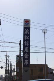浜松信用金庫 植松支店の画像2