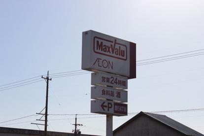 マックスバリュ 浜松和田店の画像2