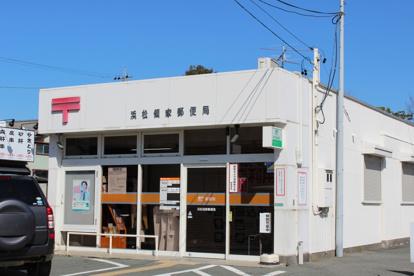浜松領家郵便局の画像1