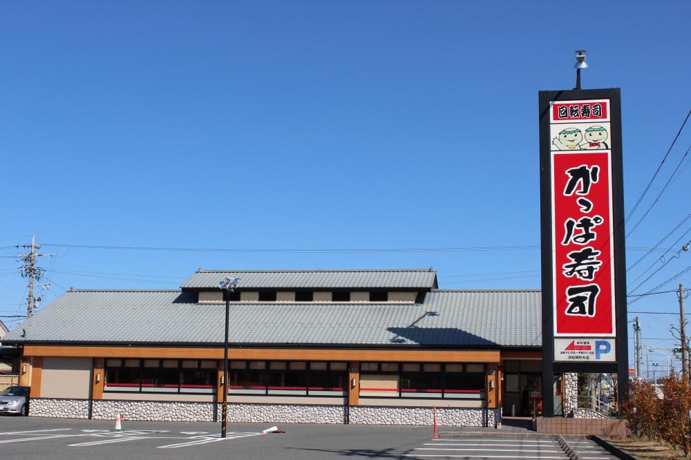 かっぱ寿司 浜松頭陀寺店の画像