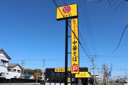 幸楽苑 浜松駅南店の画像1
