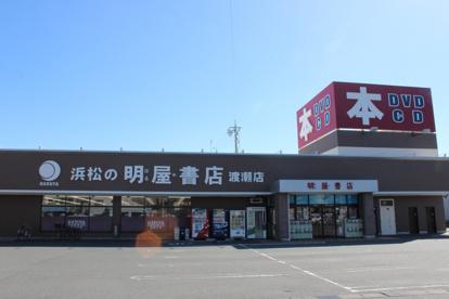 明屋書店 渡瀬店の画像1