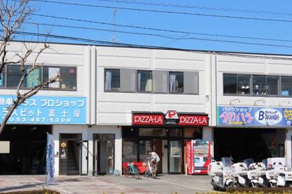 ピザーラ 浜松東店の画像1