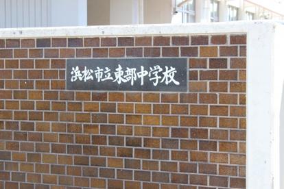 浜松市立東部中学校の画像2