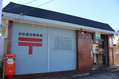 浜松飯田郵便局の画像1