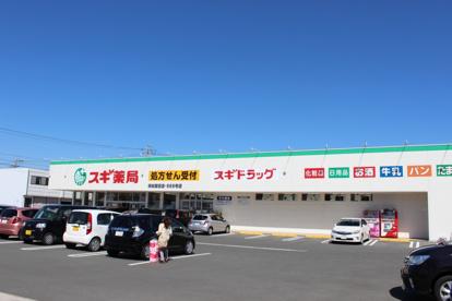 スギ薬局 浜松飯田店の画像1
