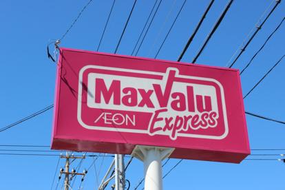 マックスバリュエクスプレス浜松飯田店の画像2