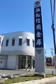 浜松信用金庫 三和支店の画像2