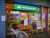 モスバーガー JR奈良店