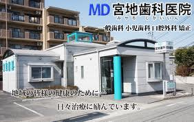 宮地歯科医院の画像1