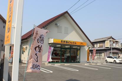 どんどん 和田店の画像1