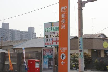 浜松橋羽郵便局の画像2
