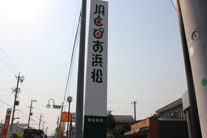 JAとぴあ 浜松和田支店の画像2
