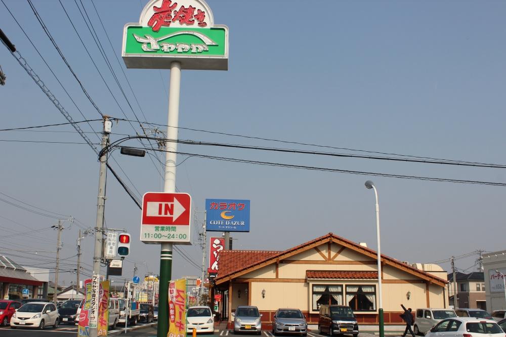 炭火焼きレストランさわやか 浜松篠ヶ瀬店の画像