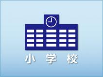 備前市立 東鶴山小学校