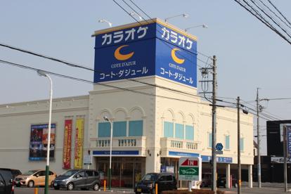 カラオケ コート・ダジュール浜松篠ヶ瀬店の画像1