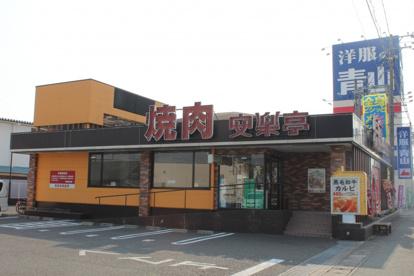 焼肉 安楽亭 ささがせ店の画像1