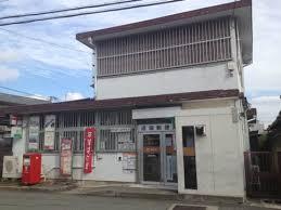 道場郵便局の画像1