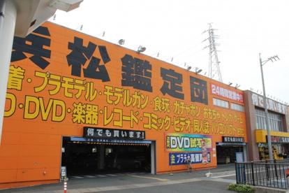 浜松鑑定団の画像1