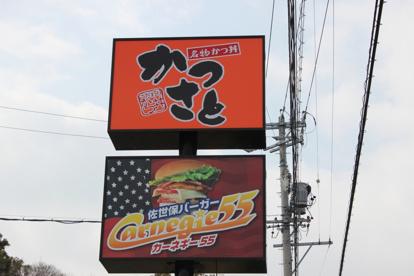 かつさと 中野町店の画像2