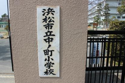 浜松市立中ノ町小学校の画像2