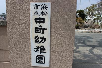 浜松市立中ノ町幼稚園の画像1
