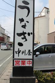 うなぎの老舗 中川屋の画像2