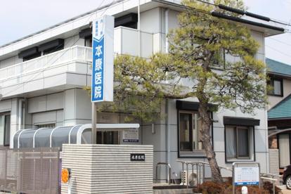 本康医院の画像1