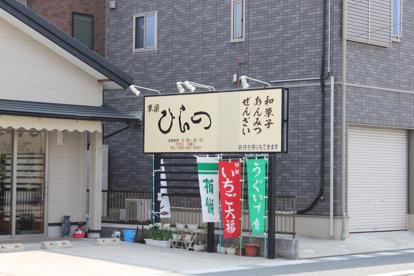 菓楽 ひらのの画像2