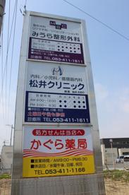 松井クリニックの画像2