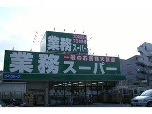 業務スーパーの画像