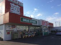 ドラッグストアセイムス狭山ケ丘バイパス店
