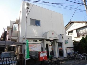 川口飯塚郵便局の画像1