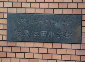 大阪教育大学附属池田小学校の画像1