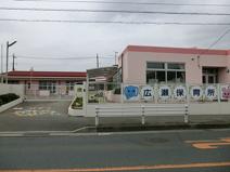 広瀬保育所