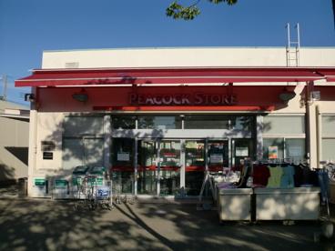 大丸 ピーコック高倉台店の画像1