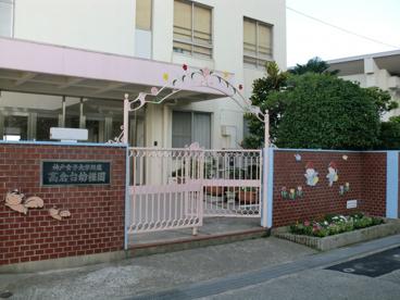 高倉台幼稚園の画像1