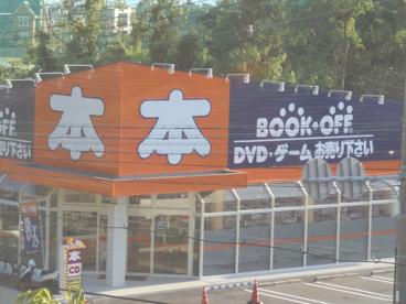 BOOKOFF神戸北須磨店の画像1