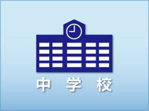 津山市立 北陵中学校