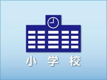 津山市立 弥生小学校